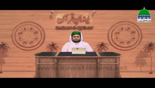 Faizan E Quran Ep 190 - Hazrat Mosa علیہ السلام Aur Firon Ka Mukalima