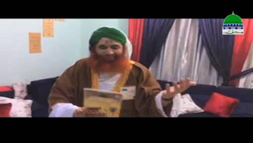 Dua e Rajab Shareef
