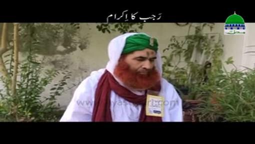 Rajab Ka Ikram