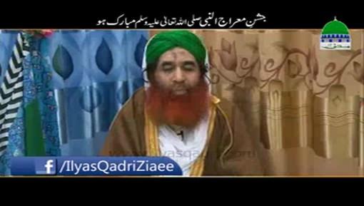 Jashan e Miraj un Nabi ﷺ Mubark Ho