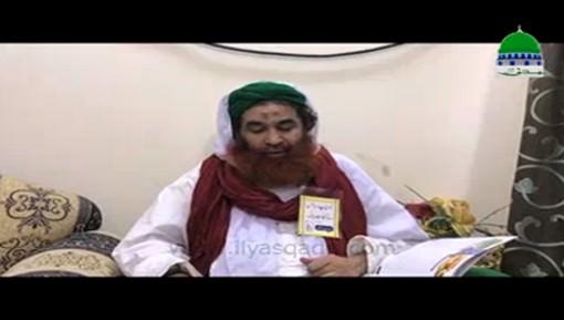 Abdul Qadir Attari Ki Walida Kay Inteqal Par Taziyat