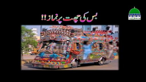 Bus Ki Chat Par Namaz