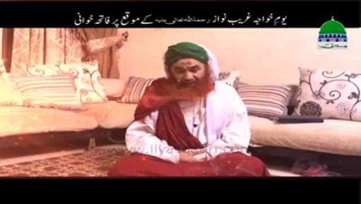Youm e Khwaja Ghareeb Nawaz Par Fatiha Khwani