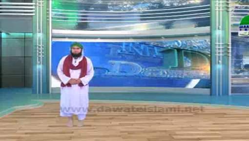 Madani News English - 04 April 2017