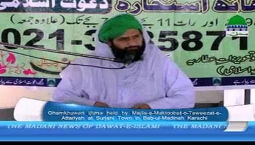 Ghamkhwari Ijtima By Majlis e Maktoobat o Taweezat e Attariya In Surjani Town Bab ul Madina Karachi