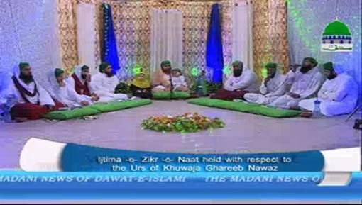 Ijtima e Zikr o Naat Held With Respect To The Urs Of Khwaja Ghareeb Nawaz رحمۃ اللہ علیہ