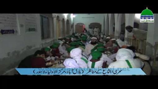 Sahari Ijtima Markaz ul Auliya Lahore