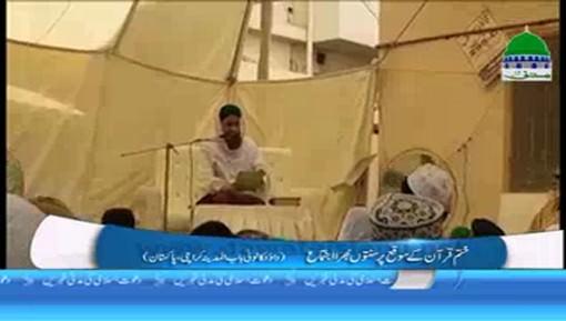Khatm e Quran Kay Moqa Par Sunnaton Bhara Ijtima Bab ul Madina Karachi