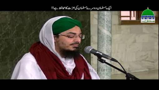 Aik Musalman Doosray Musalman Ki Izzat Ka Muhafiz Hai