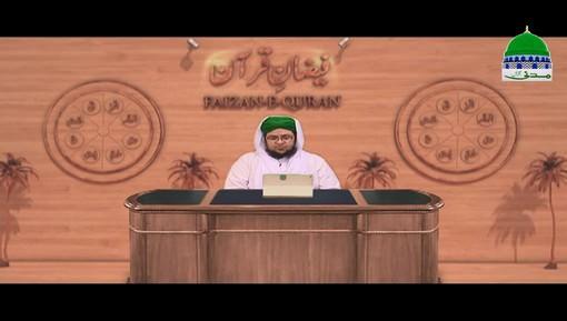 Faizan e Quran Ep 189 - Surah Al-Furqan 48 To 77