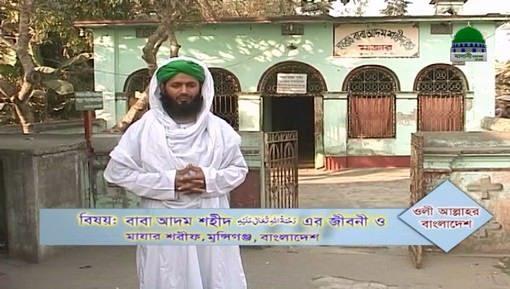 Auliya e Kiram Ka Bangladesh Ep 08`