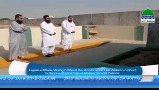 Nigran e Shura Visited Sahra e Madina Bab ul Madina Karachi