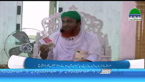 Sunnah Inspired Ijtima Held In Sarafa Bazar Bab ul Madina Karachi