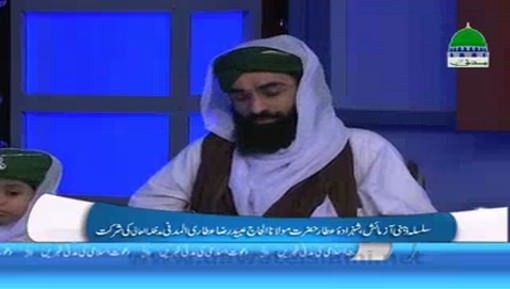 Janasheen e Attar Al-Hajj Ubaid Raza Attari Al-Madani Ki Silsila Zehni Azmaish Main Tashreef Awri