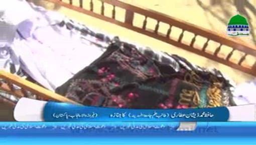 Hafiz Muhammad Zeeshan Attari Ka Janaza Ferozwala Punjab Pakistan