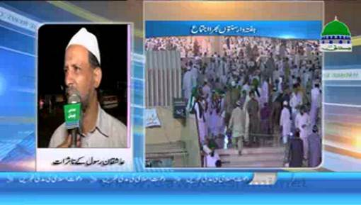 Aalami Madani Markaz Faizan e Madina Bab ul Madina Karachi Main Haftawar Sunnaton Bhara Ijtima