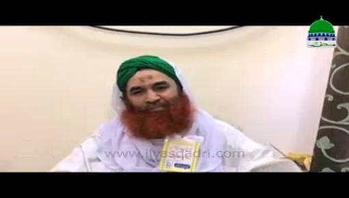 Dr. Rana Anjum Aur Un Kay Bhaiyon Say Un Ki Walida Kay Inteqal Par Taziyat
