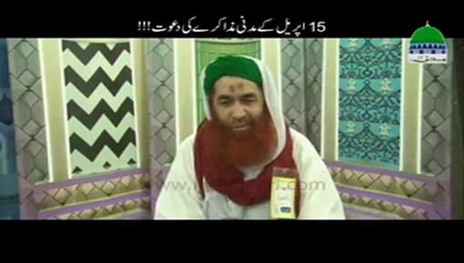 15 April Madani Muzakray Ki Dawat