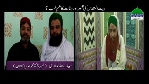 Bait ul Maqdis Ki Tameer Aur Jinnat Ka Ilm