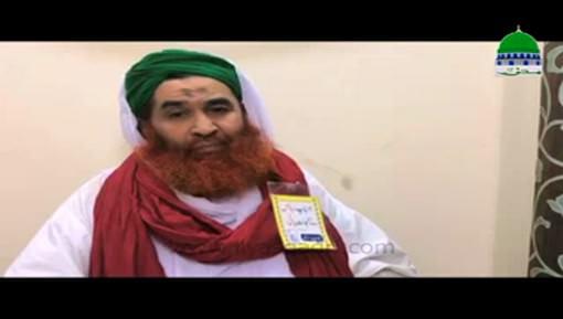Shokat Hussain Sahib Say Ayadat