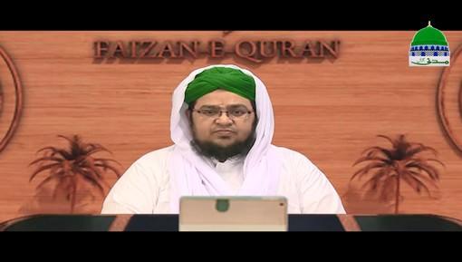 Faizan E Quran Ep 191 - Surah Ash-Shuara 38 To 87