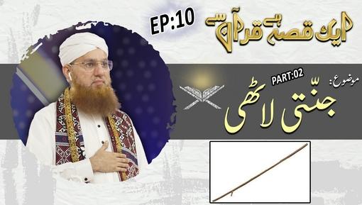 Aik Qissa Hai Quran Say Ep 14 - Qissa e Maidan e Tih