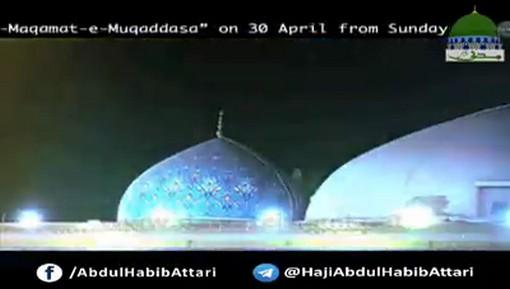 Promo - Ziyarat e Maqamat e Muqaddasa Baghdad Shareef