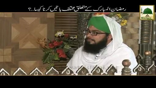 Ramazan ul Mubarak Kay Mutalliq Mukhtalif Batain Karna Kaisa?