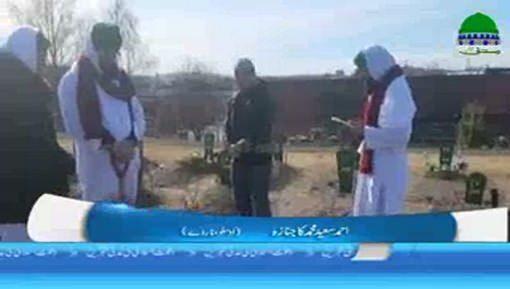 Ahmad Saeed Muhammad Kay Janazay Main Nigran e Kabinat Ki Shirkat