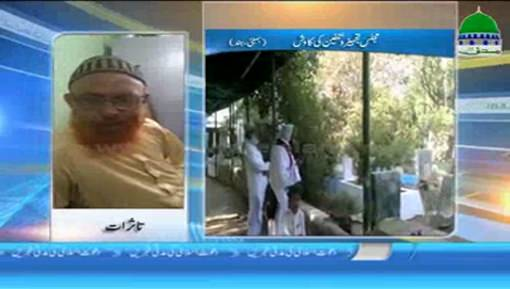 Majlis Tajheez o Takfeen Ki Kawish