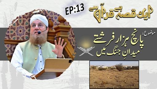 Aik Qissa Hai Quran Say Ep 15 - Dunya Ki Sab Say Qeemti Gaye