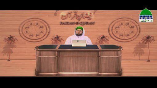 Faizan E Quran Ep 192 - Surah Ash-Shuara 88 To 140