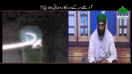 Adhay Sar Kay Dard Ka Rohani Ilaj