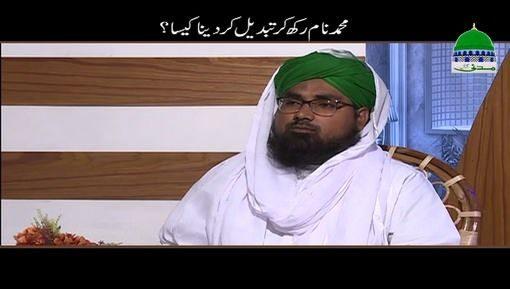 Muhammad Naam Tabdeel Karna Kaisa?