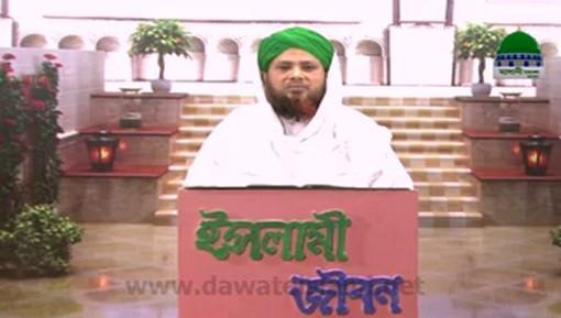 Islami Zindagi Ep 08 - Bangla