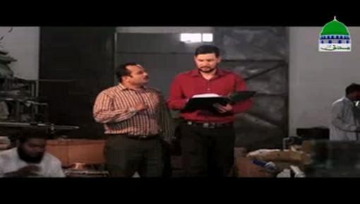 Madani Khaka - Koonday Ki Haqeeqat