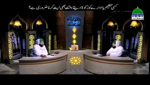 Kisi Tanzeem Ya Idaray Ko Zakat Detay Waqt Bhi Niyat Karna Zuroori Hai?