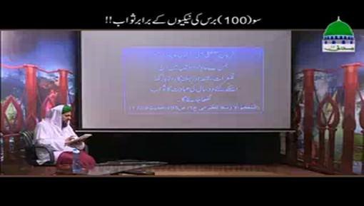 100 Baras Ki Naikiyon Kay Barabar Sawab