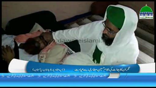 Majlis e Rabita Ki Ehsan Ul Haq Say Mulaqat