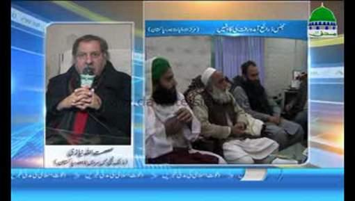 Majlis e Zaraye Aamad o Raft Ki Kawish