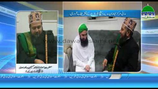 Hazrat Maulana Khalid Hussain Sahib Ki Faizan e Madina UK Tashreef Awari
