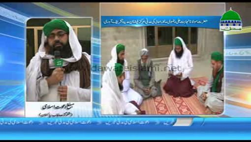 Hazrat Maulana Najabat Ali Razavi Sahib Ki Faizan e Madina Tashreef Awari