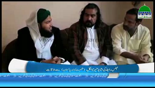 Majlis e Rabita Ki Shahid Muneer Say Mulaqat