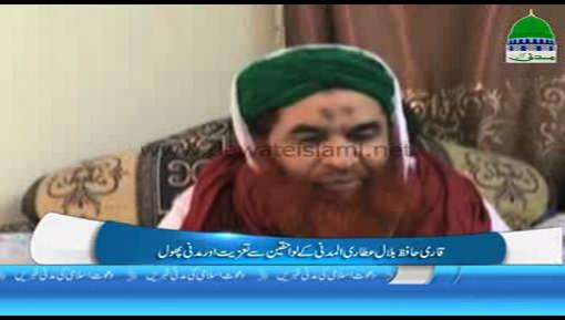 Faiz Muhammad Attari Say Unkay Betay Kay Intiqal Par Ameer e Ahlesunnat Ki Taziyat