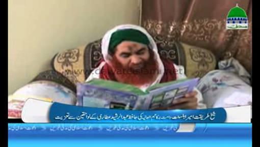 Hafiz Abdul Rasheed Attari Kay Intiqal Par Lawahiqeen Say Ameer e Ahlesunnat Ki Taziyat