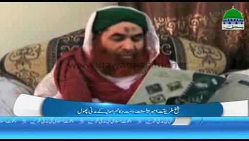 Haji Ali Attari Say Ameer e Ahlesunnat Ki Taziyat Aur Madani Phool
