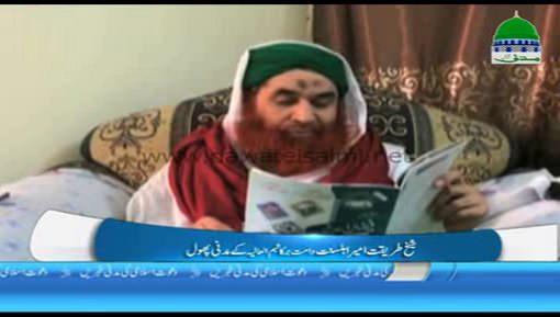 Haji Ameen Attari Kay Bhai Kay Intiqal Par Ameer e Ahlesunnat Ki Taziyat Aur Madani Phool