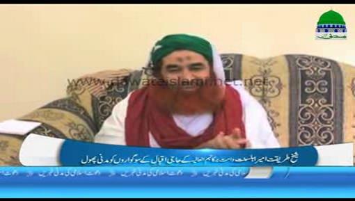 Haji Iqbal Attari Kay Intiqal Par Ameer e Ahlesunnat Ki Taziyat
