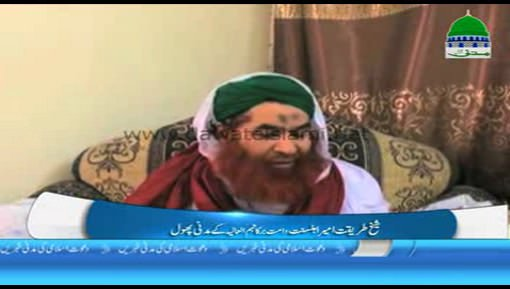 Kalu Khan Say Ameer e Ahlesunnat Ki Taziyat