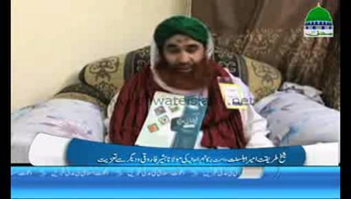 Maulana Bashir Farooqi Sahib Say Ameer e Ahlesunnat Ki Taziyat